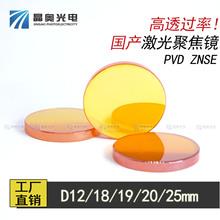 国产激光镜片 CO2聚焦镜片透镜切割机雕刻机-直径20/19/18批量