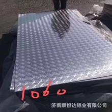 现货供应1060 3003 5052 6061铝板 合金铝板 防滑花纹铝板 铝带