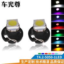 汽車儀表燈T3 T4.2 T4.7 1smd 5050 LED儀表燈燈泡空調燈時鐘車燈