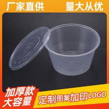 1500ml平盖凸盖圆柱形一次性外卖打包汤碗便当带盖快餐盒