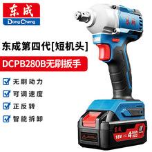 东成电动扳手电风炮DCPB280B无刷锂电板手 东城架子工冲击电扳手