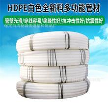 高压聚乙烯白管 自来水管 高强度PE穿线管 喷浆管 复合管