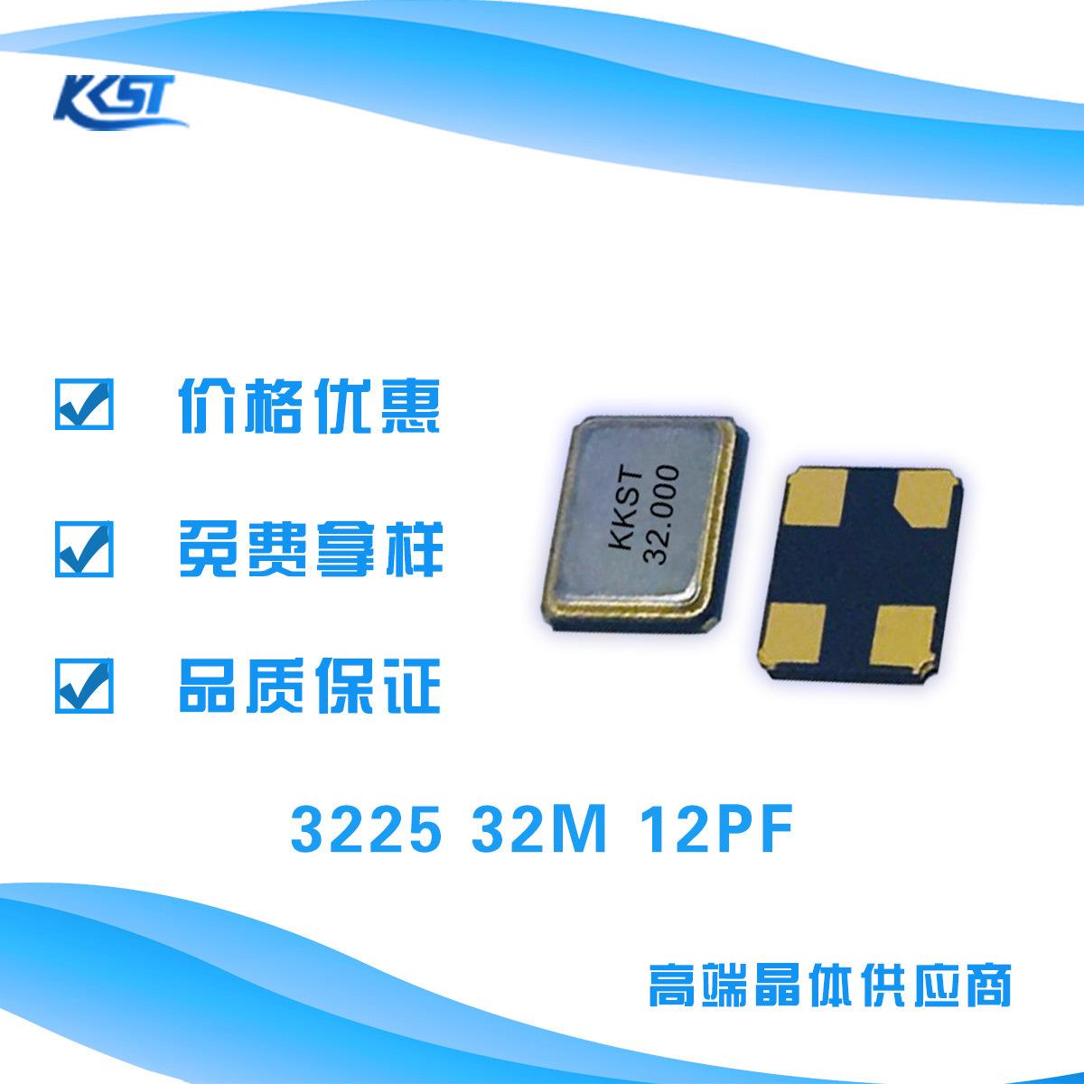 廠家直銷正品 3225 32M 12PF 無源晶振 貼片4腳 諧振器 3.2*2.5