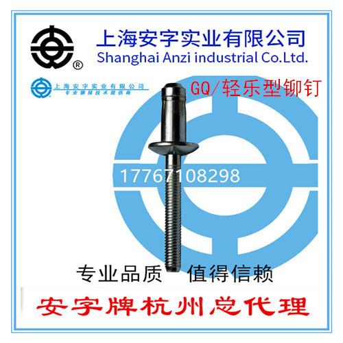 上海安字牌不锈钢轻乐型铆钉 安字胡克铆钉海马钉钢结构拉钉BQ