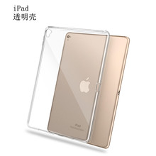 新ipad透明壳 Pro11/mini/Air4/10.5tpu壳 iPad10.2全包保护套9.7