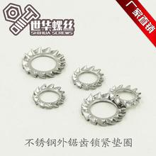 廠家直銷304不銹鋼外鋸齒鎖緊墊圈內外鋸齒防滑墊圈 防松墊圈墊片