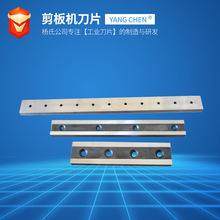 机械剪板机刀 数控液压剪板机刀片 不锈钢剪板机刀片