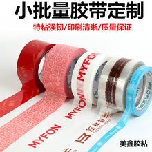 厂家生产定做logo胶带快递封箱打包胶带定制纸印刷印字胶带纸批发