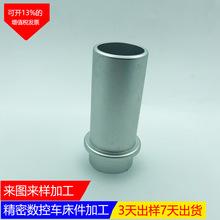 东莞不锈钢车床件加工  数控车床CNC非标件 精密五金零件批量定做