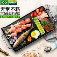 MONDIAL烧烤炉家用电烤盘无烟不粘锅烤肉机韩式烤鱼盘多功能盘