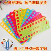 十字绣穿线 板苏绣刺绣绣花专用彩色塑料穿线板绕线板 送刺绣工具