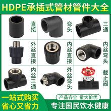 厂家批发hdpe管配件承插式给水管内丝直接外丝弯头三通25四分1寸