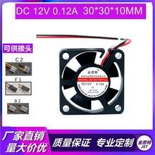 3D打印機風扇 3010散熱小風扇12V電腦cpu超靜音排氣風機