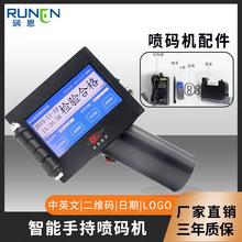 智能手持打码机 全自动带输送带喷墨喷码机 生产日期价格打码机