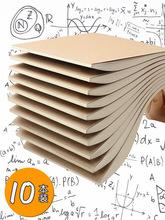 10本装草稿纸草稿本学生考试用大学生空白演算演草纸白纸加厚批发