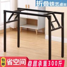 餐桌腳家用拆卸工作臺野餐地攤長方形折架課桌折疊桌腿支架加厚