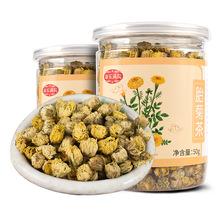 厂家直销加工定制桐乡胎菊罐装100g花茶质量保证花果茶菊花无添加