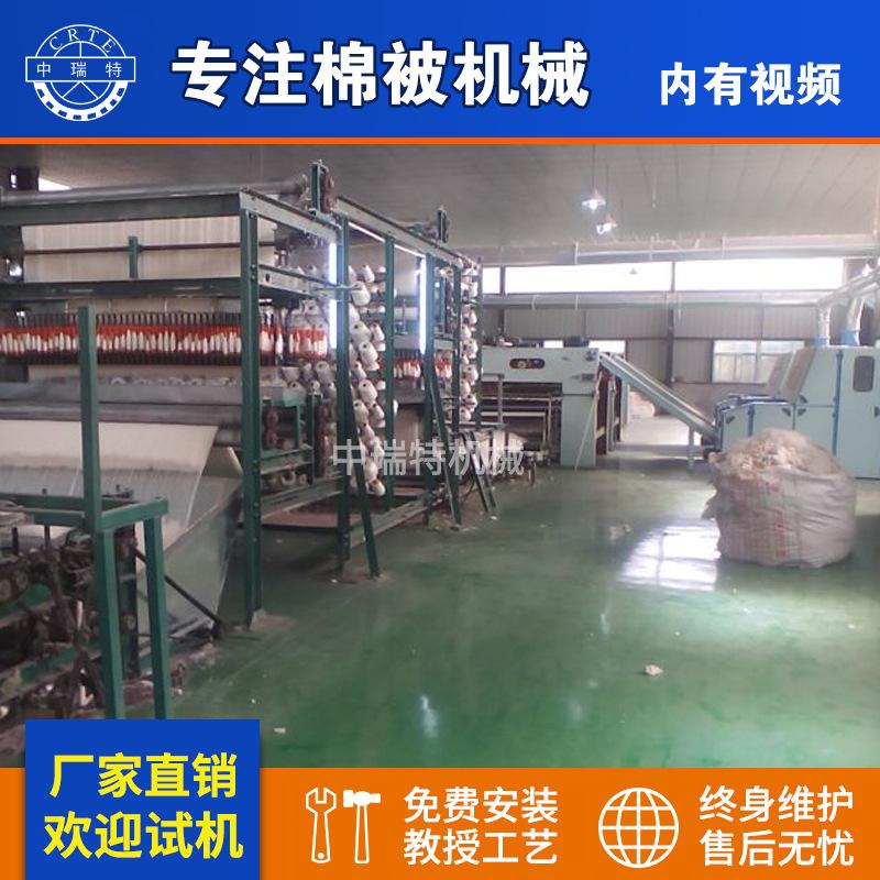 青岛纺机厂家 棉被加工设备_羊毛被生产线设备_加工被子的机器