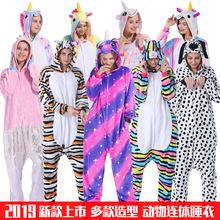 新款法蘭絨秋冬男女通用炫彩星空彩星天馬獨角獸動物卡通連體睡衣