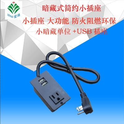 美规专用插座厂家供应桌面开孔插座 暗装双USB手机充电插座插板