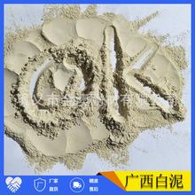 热销非金属矿产软质高岭土 耐火球粘土 广西白泥造纸用白泥