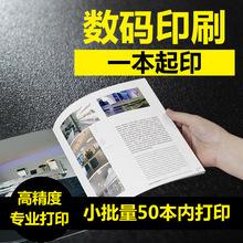 宣传册印刷 企业画册设计制作 公司图册 杂志 期刊 书籍装订 样本