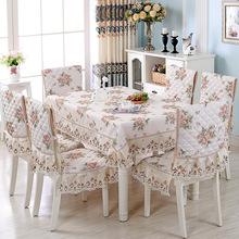 新款椅套罩椅套套簡約現代餐桌布茶幾布餐椅墊套裝椅子長方形桌布
