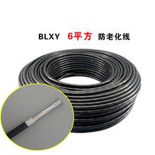 厂家直销 汇丰源线缆BLXY 6平方 国标足100米双层绝缘防老化 铝线