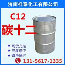 倉庫現貨當天發貨 碳十二 工業級 c12 調油燃料 齊魯石化碳十二