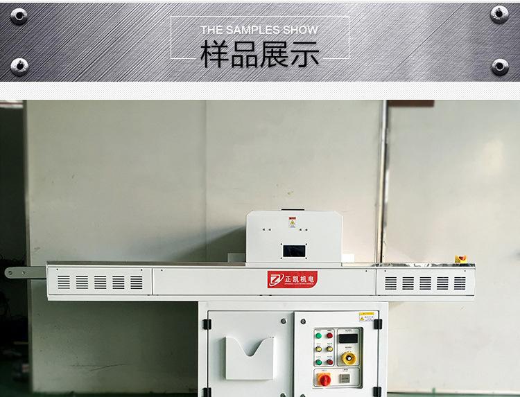 烘干固化设备_东莞深圳广州专业生产leduv固化设备单波段leduv固化机非标定制