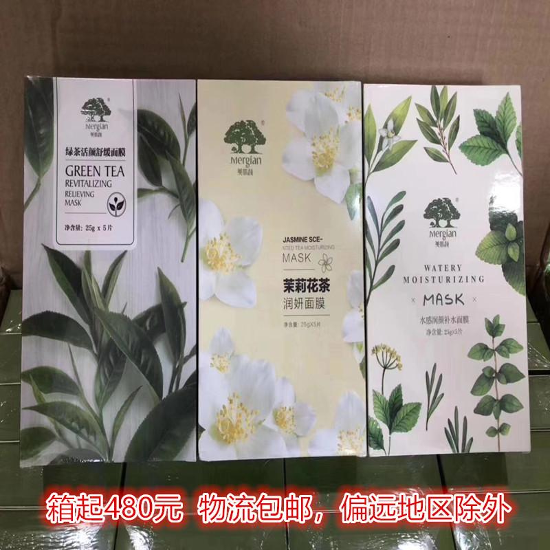 美肌颜面膜小绿盒面膜绿茶面膜花茶面膜茉莉花水感补水绿盒系列