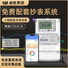 长沙威胜DTZY341-Z三相四线载波电表 无线远程抄表智能电能表