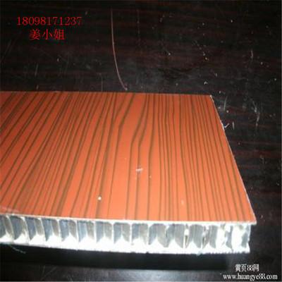 蜂窝铝单板 仿木纹铝单板 铝合金天花板600*600 厂家定制
