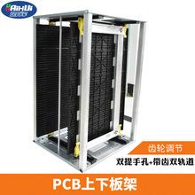 厂家直销SMT自动上下板架防静电周转箱 PCB板存放架 防静电周转车