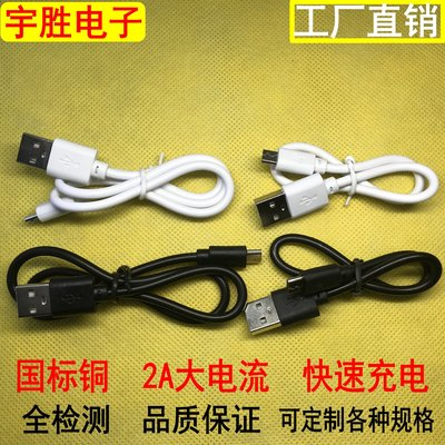V8 Charging Line USB Micro Charging Line Mobile Phone Android Data Line Charging Line Matching Line Foot 2A Environmental Protection Line