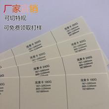 廠家直銷 特種紙 淺黃卡 高級藝術印刷白 說明書服裝包裝 吊牌紙