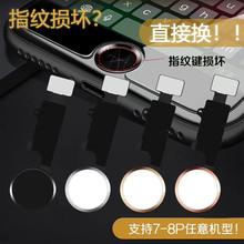 ?#35270;?#20110;苹果7代7plus 8代 8plus万能返回键指纹按键Home键修复神器
