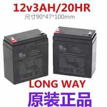 龙威longway12V3AH/20HR型阀控式铅酸电池音响广场舞电瓶电池6FM3