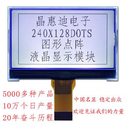 240128液晶 2.5寸 单色显示屏 COG 点阵模组 LCD 正显 SPI