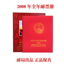 2008年邮票年册 华艺年册 集邮册 含全年邮票小型张 现货销售