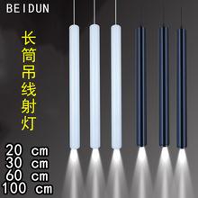 led 明装长筒射灯COB筒灯明装300MM长600CM长吸顶式吊杆餐吊灯1米