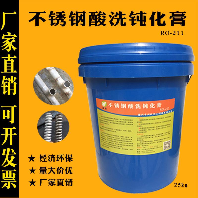 不锈钢酸洗钝化液 酸洗液不锈钢焊缝酸 洗钝化膏酸洗膏液膏