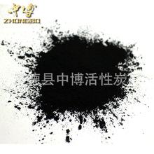 脱色煤质粉状活性炭 酒厂用煤质粉末活性炭 活性炭批发