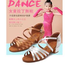 三莎拉丁舞鞋女童中跟舞蹈鞋广场舞女鞋成人夏季儿童拉丁舞鞋软底