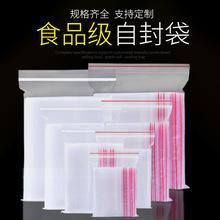 苹果/红柚牌各种厚度不同规格自封塑料包装封口密封拉链袋PE足数