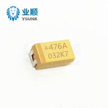 贴片钽电容476A 47UF 10V A型 1206/3216 10% 胆 LED 主板电源
