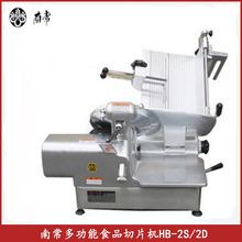 南常HB-2S/D羊肉切片机 多功能食品切片机