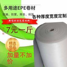 厂家直销 EPE珍珠棉隔热地板膜防震保温防潮 发泡膜 塑料泡沫实力