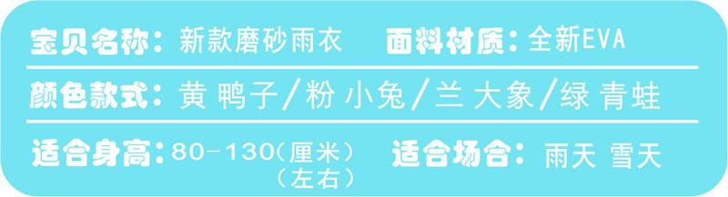 雨衣详情2.jpg