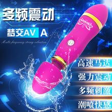 成人情趣性用品新款迷你AV棒12頻震動女用自慰器具按摩棒廠家直銷